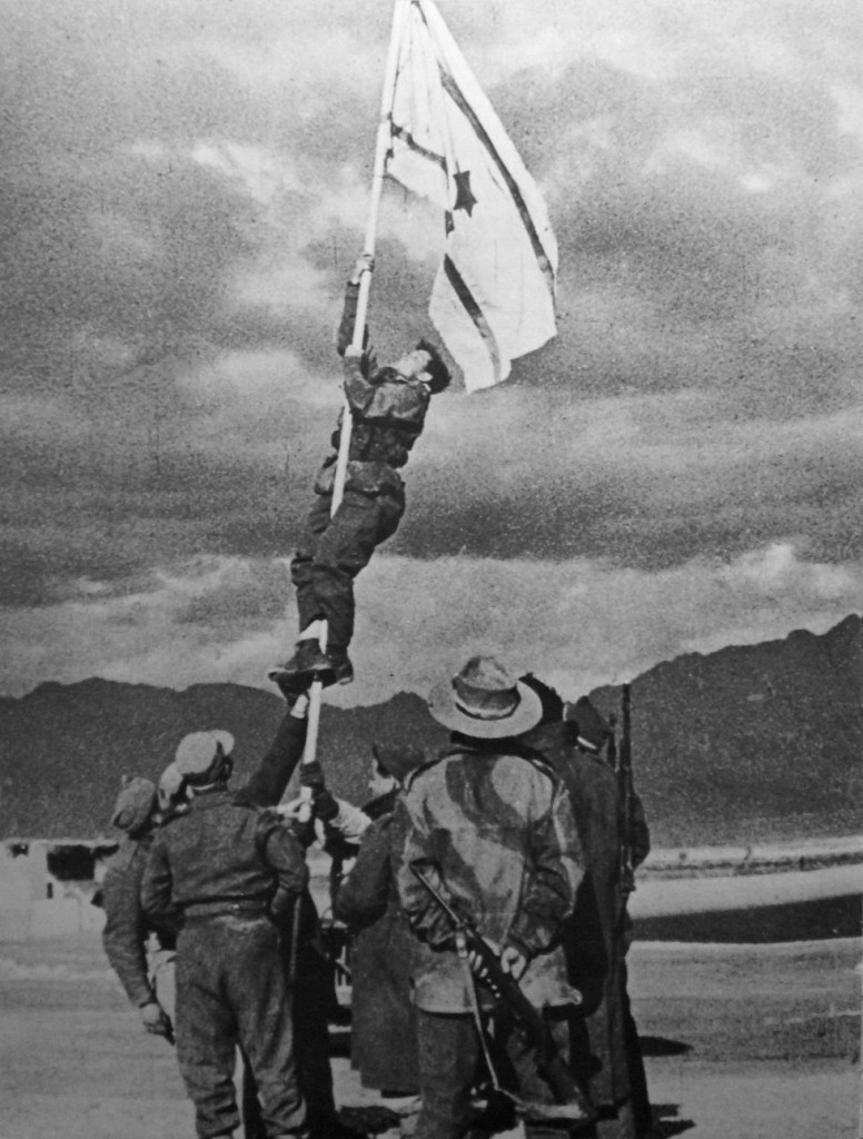 Raising the Ink flag at end of 1948 Arab-Israeli war